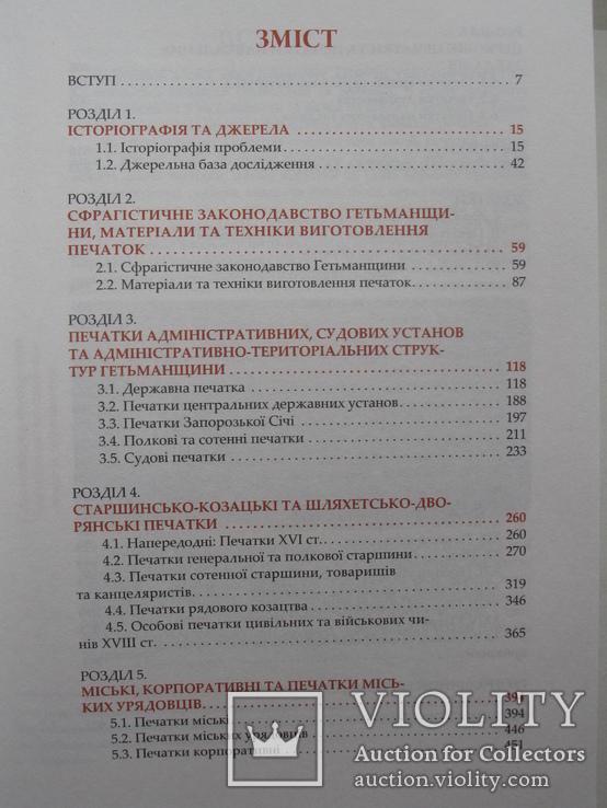 Козацька Україна: печатки, герби, знаки та емблеми кінця XVI-ХVIII століть, фото №4