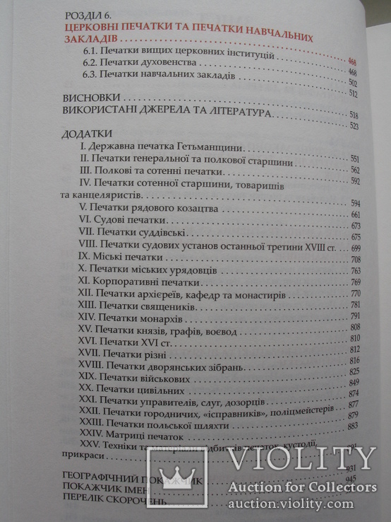 Козацька Україна: печатки, герби, знаки та емблеми кінця XVI-ХVIII століть, фото №5
