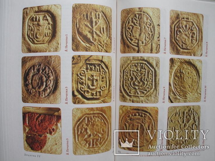 Козацька Україна: печатки, герби, знаки та емблеми кінця XVI-ХVIII століть, фото №10