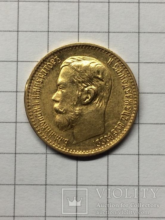 5 рублей 1898 г