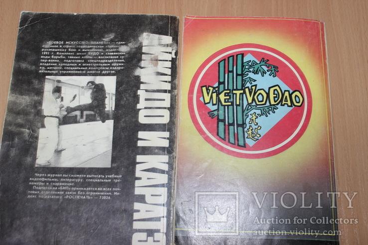 Тайна воинских искусств в системах охраны призидентов  1993 год, фото №4