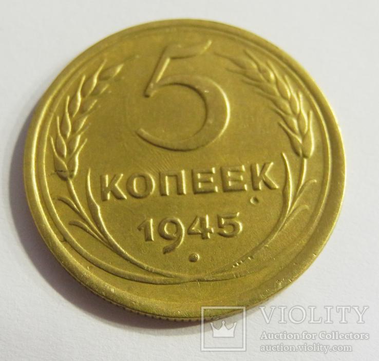5 копееек 1945