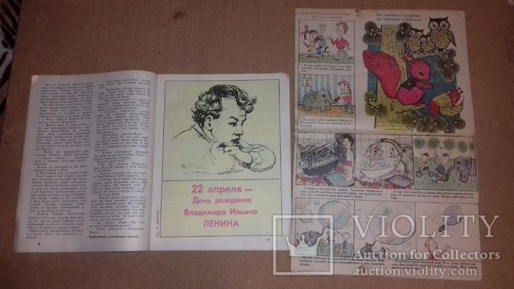 Веселые картинки 1970 год и Мурзилка 1989 год, фото №3