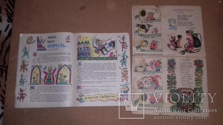 Веселые картинки 1970 год и Мурзилка 1989 год, фото №4