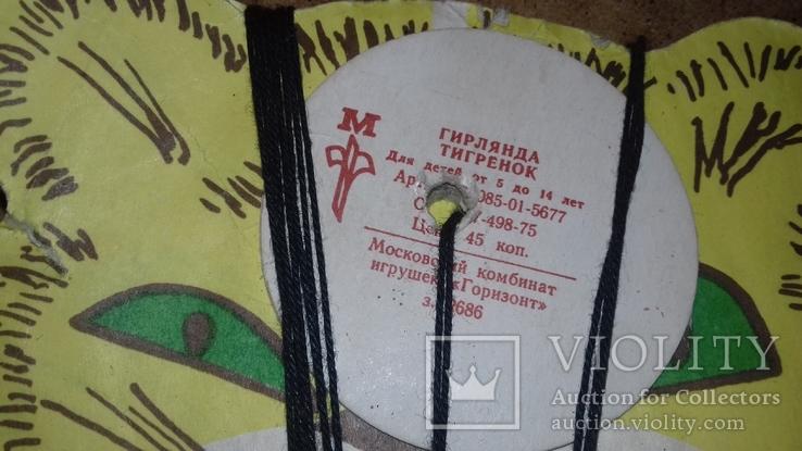 Гирлянда Тигренок, фото №4