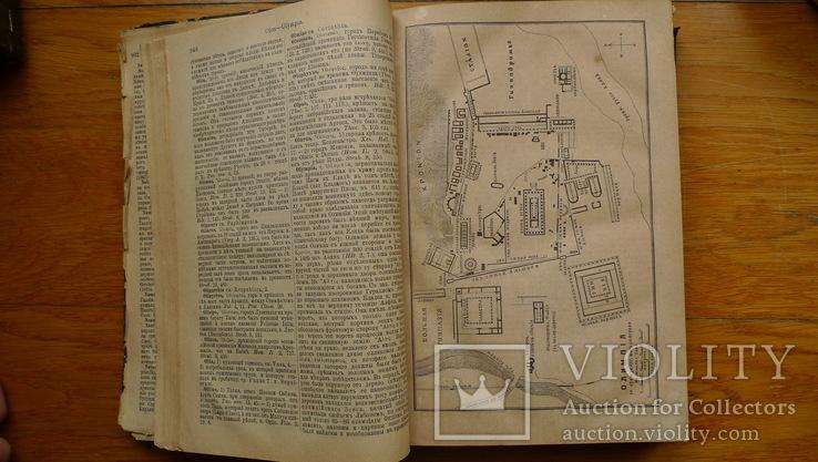 Реальный словарь классических древностей. 1884 год., фото №6