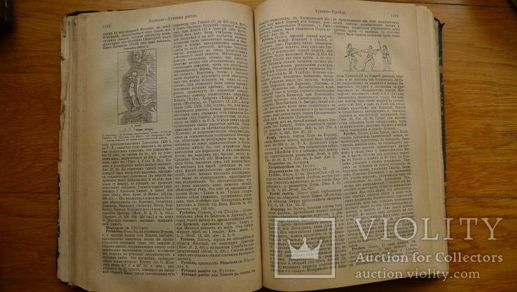 Реальный словарь классических древностей. 1884 год., фото №7