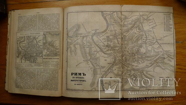 Реальный словарь классических древностей. 1884 год., фото №8