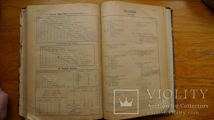 Реальный словарь классических древностей. 1884 год., фото №11