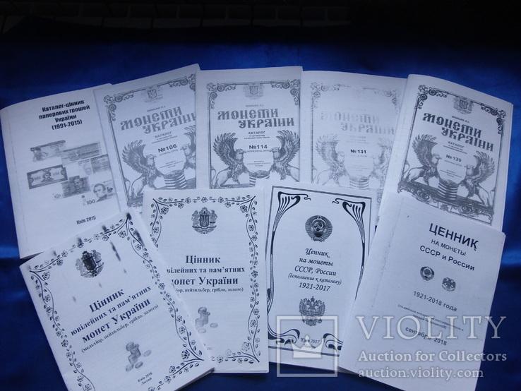 Ценники Бон НБУ монет Украины России СССР 9шт, фото №2