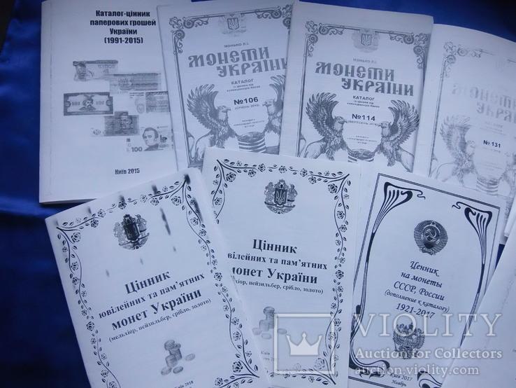 Ценники Бон НБУ монет Украины России СССР 9шт, фото №3