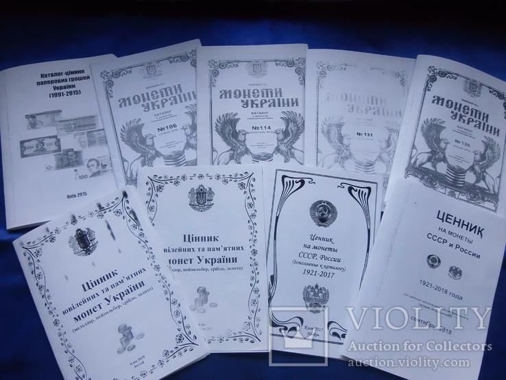 Ценники Бон НБУ монет Украины России СССР 9шт, фото №4