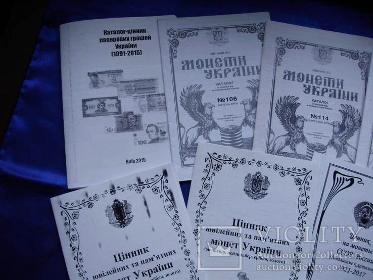 Ценники Бон НБУ монет Украины России СССР 9шт, фото №7