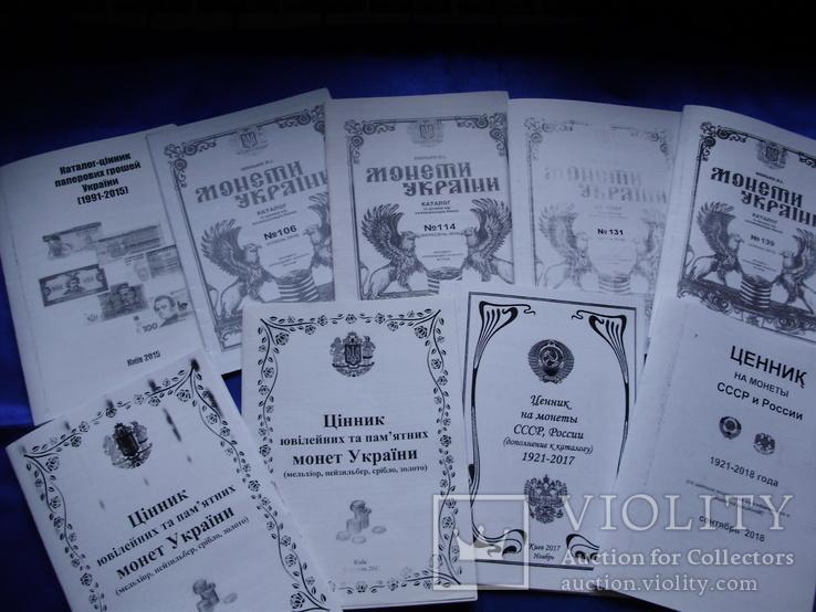 Ценники Бон НБУ монет Украины России СССР 9шт, фото №9