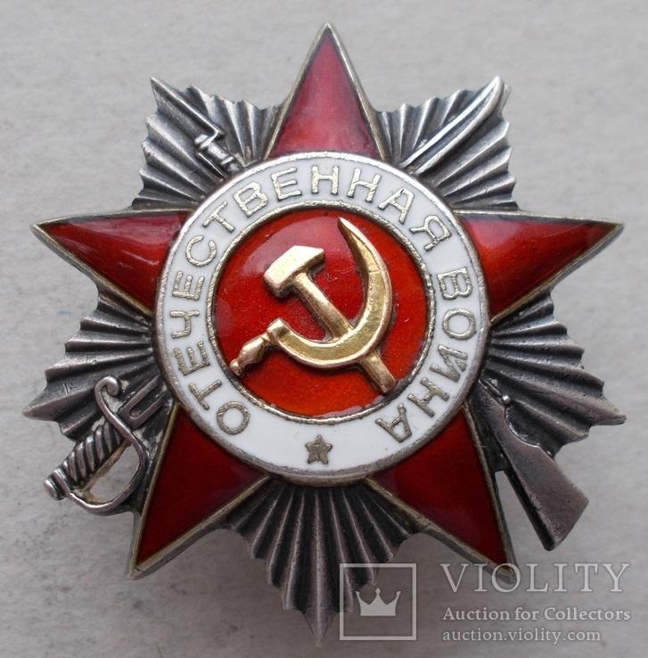 Орден ОВ-2 боевой, № 541 063