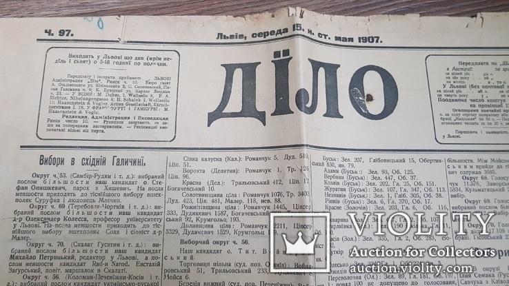 Газета Діло середа від 15 мая 1907 г., фото №2
