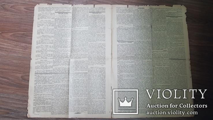 Газета Діло середа від 15 мая 1907 г., фото №5