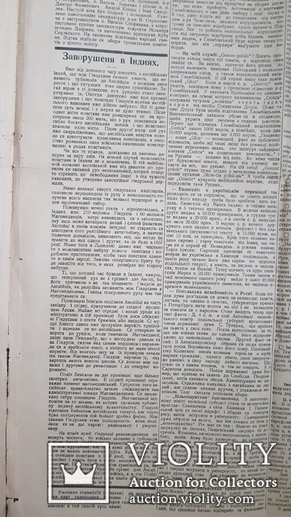 Газета Діло середа від 15 мая 1907 г., фото №9