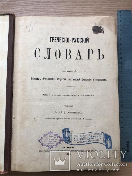 Греческо-русский словарь. Киев. 1890 год