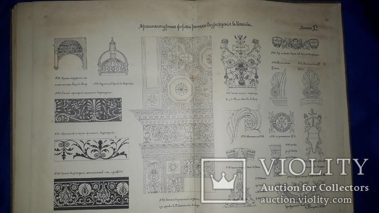 1897 Архитектура эпохи возрождения в Италии