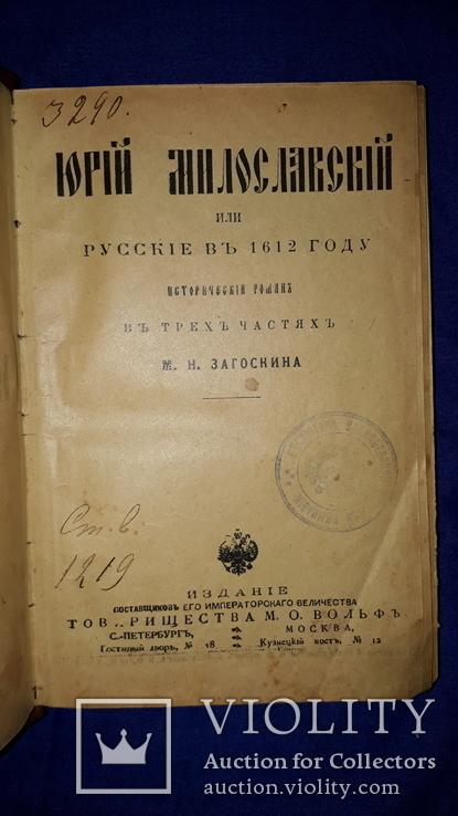 1900 Юрий Милославский или русские в 1612 году