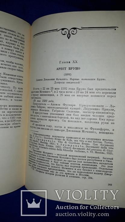 1955 Джордано Бруно и инквизиция, фото №4