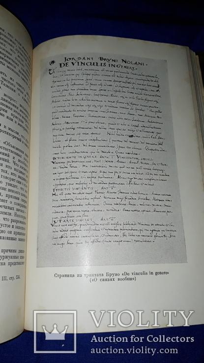1955 Джордано Бруно и инквизиция, фото №5
