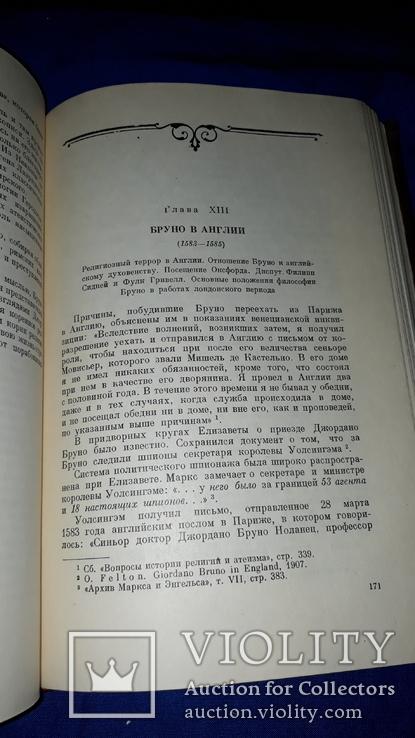 1955 Джордано Бруно и инквизиция, фото №6