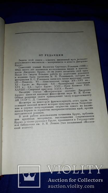 1955 Джордано Бруно и инквизиция, фото №9