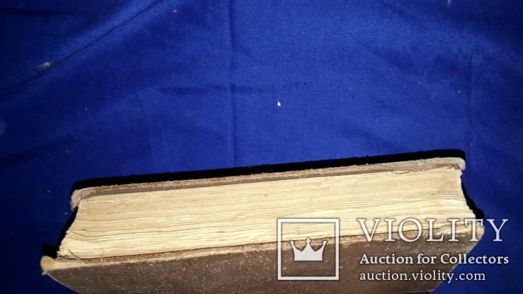 1893 Ч.Диккенс - Лавка Древностей в 2 томах, фото №3