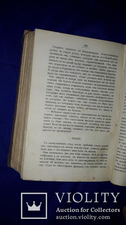 1893 Ч.Диккенс - Лавка Древностей в 2 томах, фото №7