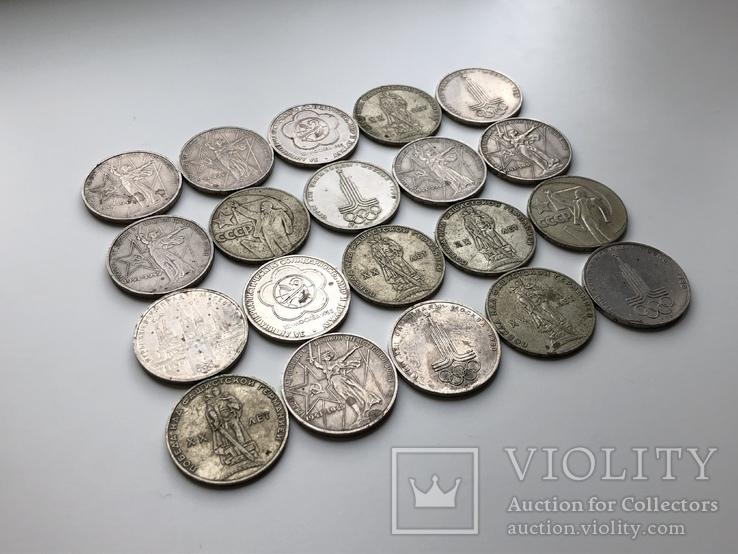 Лот юбилейных рублей СССР 20 шт.