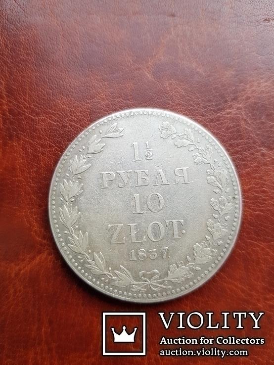 1 1/2 рубля 1837 г. MW. Русско-Польские (Николай I). Варшавский монетный двор, фото №4