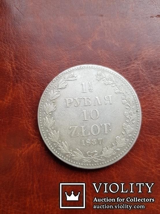 1 1/2 рубля 1837 г. MW. Русско-Польские (Николай I). Варшавский монетный двор, фото №5
