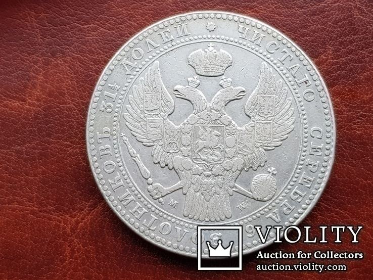 1 1/2 рубля 1837 г. MW. Русско-Польские (Николай I). Варшавский монетный двор, фото №8