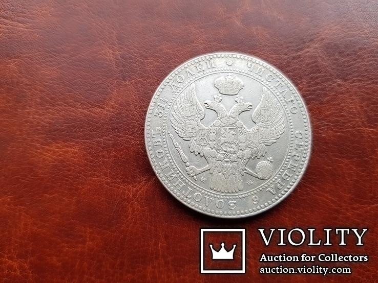 1 1/2 рубля 1837 г. MW. Русско-Польские (Николай I). Варшавский монетный двор, фото №9
