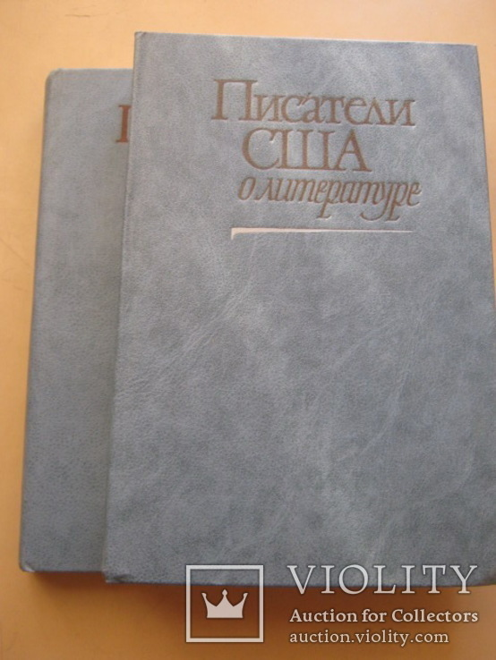 Писатели США о литературе в 2-х томах, фото №2
