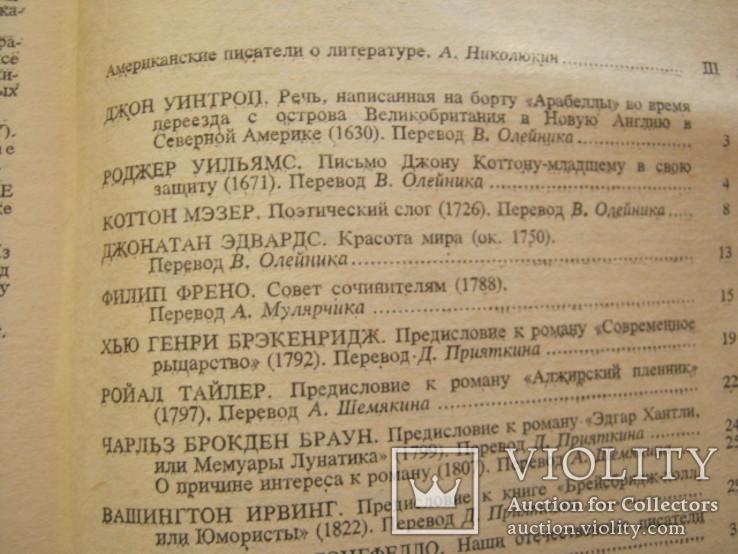 Писатели США о литературе в 2-х томах, фото №7