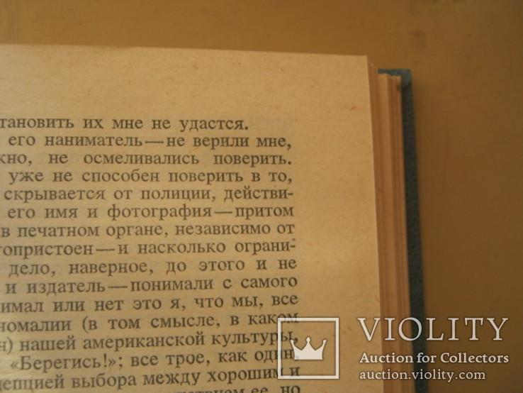 Писатели США о литературе в 2-х томах, фото №11