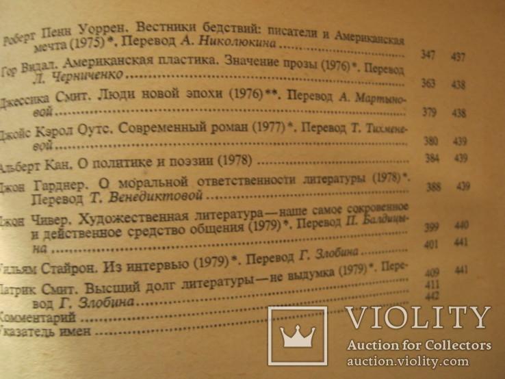 Писатели США о литературе в 2-х томах, фото №12