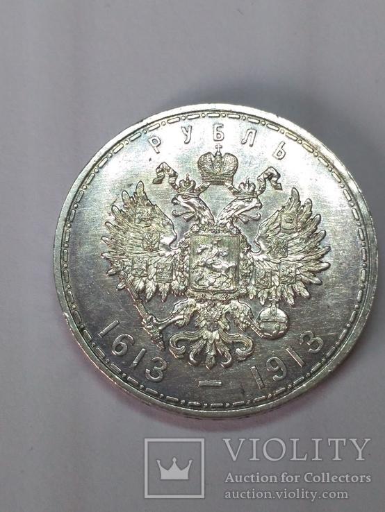 Рубль 1913 года 300 лет дому Романовых