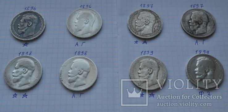 Рубль 8 монет, фото №3