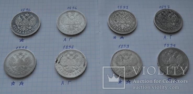 Рубль 8 монет, фото №4