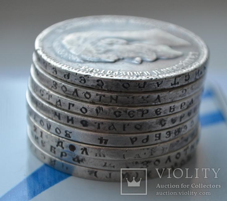 Рубль 8 монет, фото №9