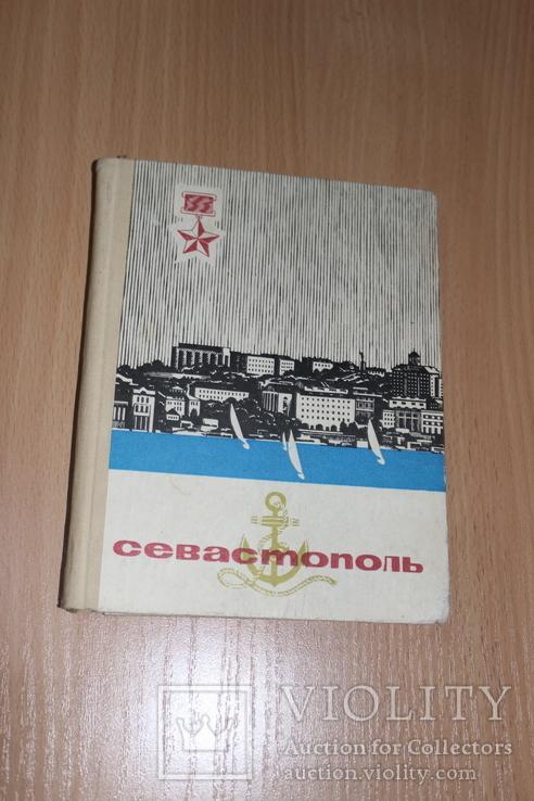 Севастополь 1969 год, фото №2