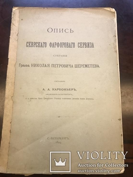Коллекция Шереметьева. Севрский фарфор. СПб. 1894г.