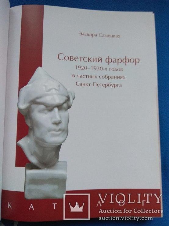 Советский фарфор 1920-1930 Э.Самецкая, фото №3