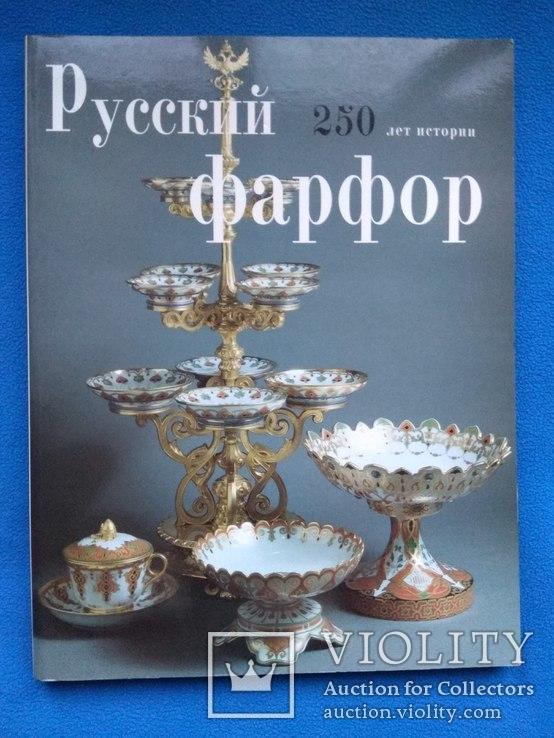 Русский фарфор. 250 лет истории. Каталог
