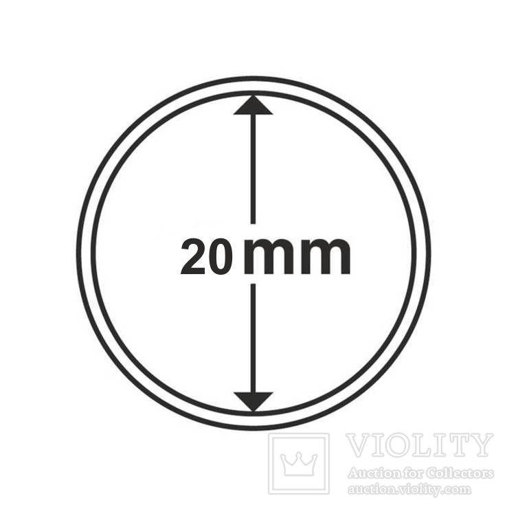 Капсулы для монет 20 мм 10 шт, фото №2