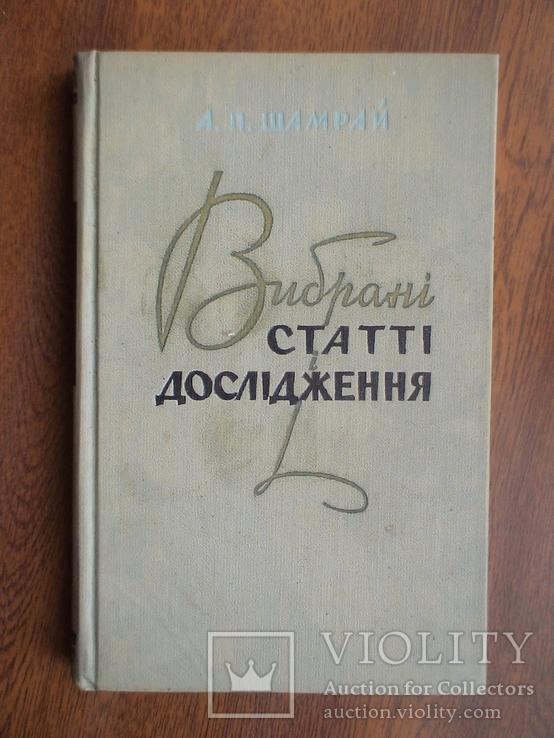 """А. Шамрай """"Вибрані статті дослідження"""" 1963р., фото №2"""